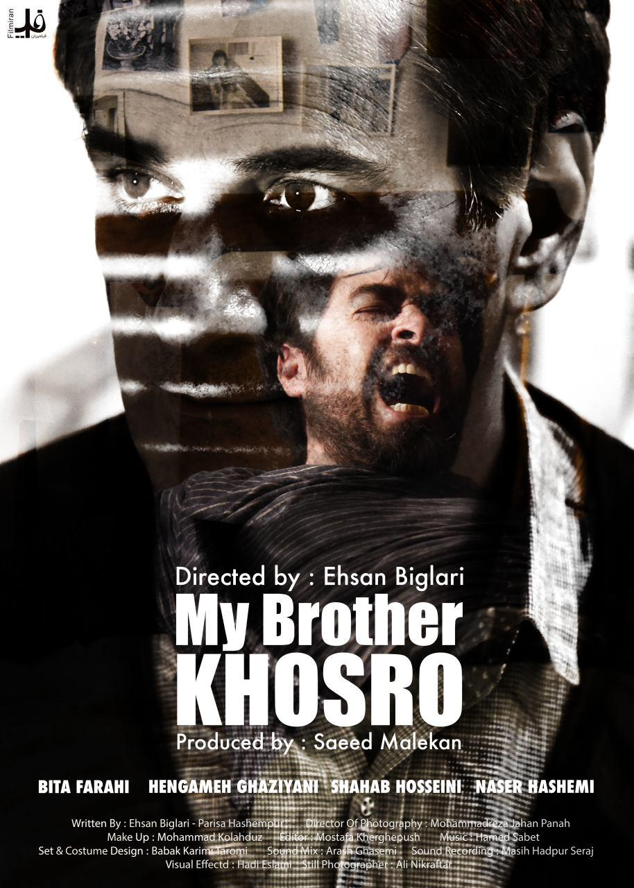 IRAN: MY BROTHER KHOSROW (STA)